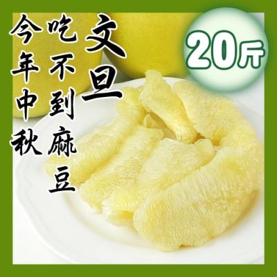 【麻豆吉】台南麻豆文旦50年老欉(20斤/ 箱)