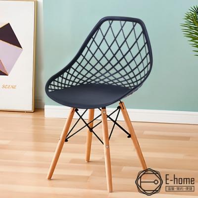 E-home Grid格里德現代造型餐椅-四色可選