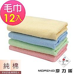 12條MIT純棉易擰乾毛巾