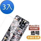 華為 Mate 20X 非滿版 鋼化玻璃膜 手機保護貼-超值3入組