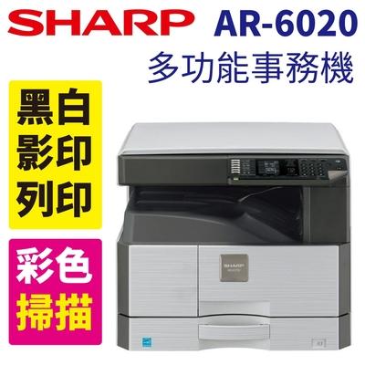 SHARP AR-6020 A3黑白多功能事務機-影印/列印/彩色掃描