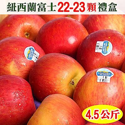 愛蜜果 紐西蘭FUJI富士蘋果22-23顆禮盒(約4.5公斤/盒)
