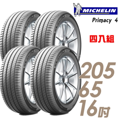 【米其林】PRIMACY 4 高性能輪胎_四入組_205/65/16(PRI4)