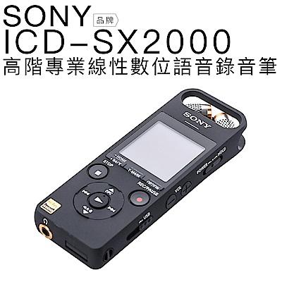 SONY 錄音筆 ICD-SX2000 藍牙操控 線性數位【中文平輸】