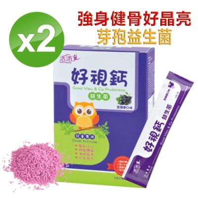 【生達活沛】好視鈣益生菌顆粒(專為兒童設計全方位營養補給)2入組