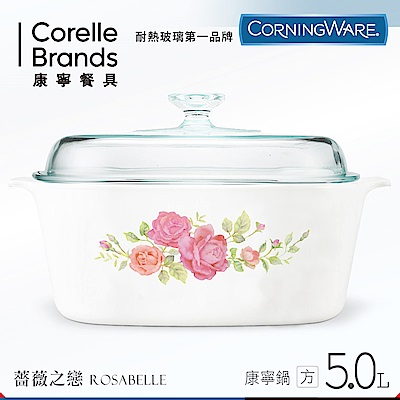 美國康寧 CORNINGWARE 薔薇之戀方型康寧鍋5L