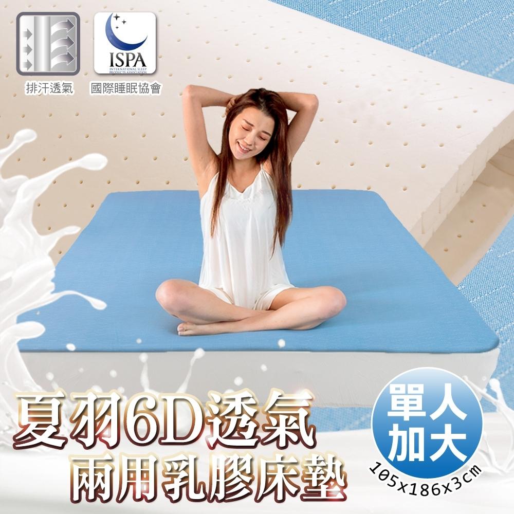 《日本藤田》 夏羽6D透氣兩用乳膠床墊 -單人加大