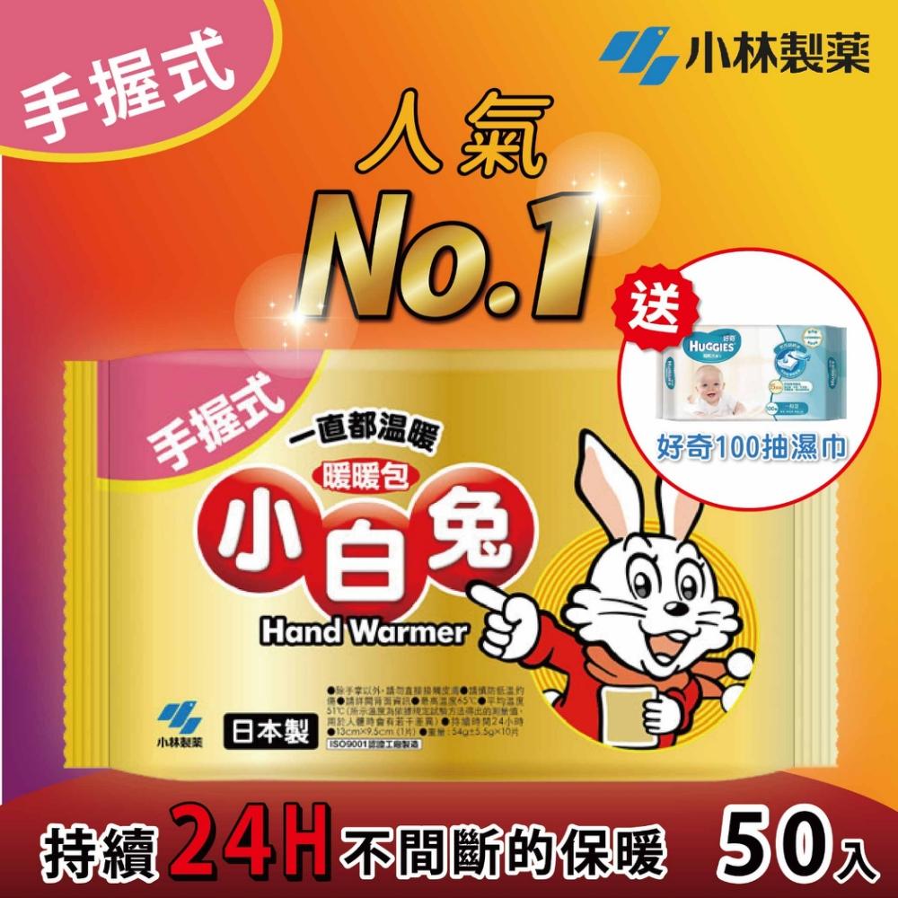 日本小林製藥 小白兔 長效手握式暖暖包 (10片X5包入) 贈好奇100抽濕巾一包
