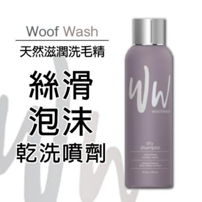 Woof Wash-WW天然滋潤洗毛精-絲滑泡沫乾洗噴劑 5oz/148ml (FG06875)