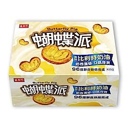 盛香珍 蝴蝶派量販盒(400g)