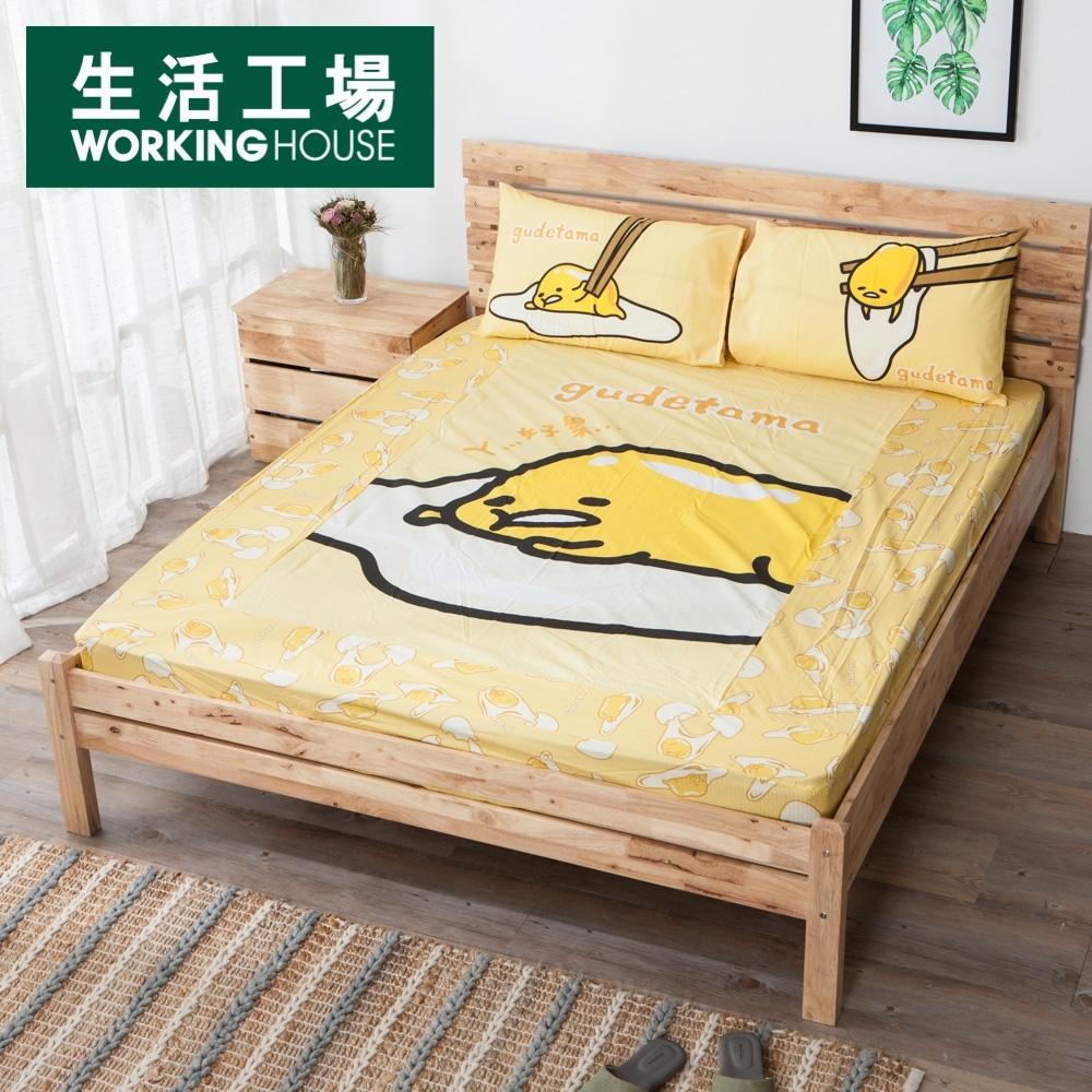 【品牌週全館8折起-生活工場】*蛋黃哥雙人床包 (5x6.2尺)