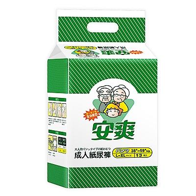 【限時下殺】安爽 全功能成人紙尿褲L-XL號-防漏加強型(13片x6包)/箱