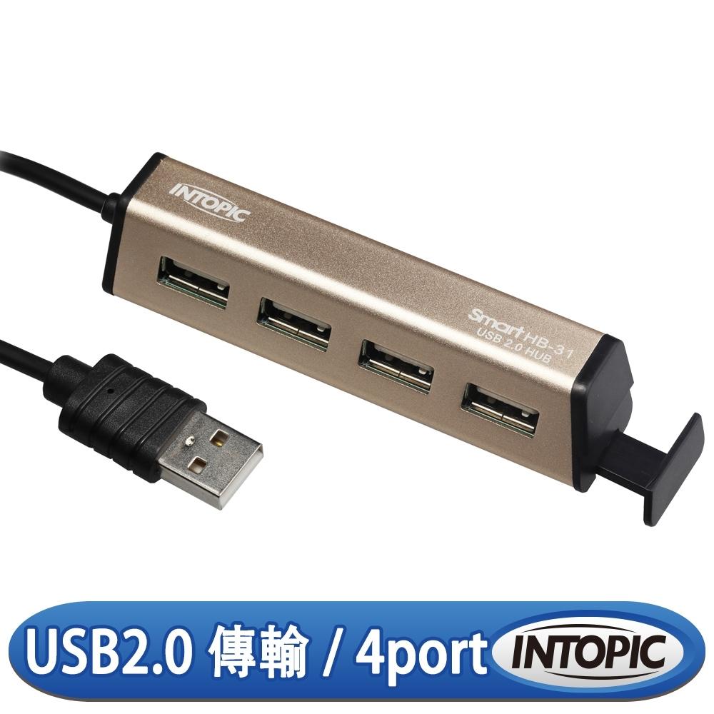 INTOPIC 廣鼎 USB2.0鋁合金集線器(HB-31)