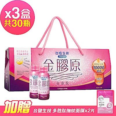 台鹽生技 金膠原青春飲禮盒(10瓶x3盒,共30瓶)-加贈 台鹽生技 多胜肽撫紋面膜x2片