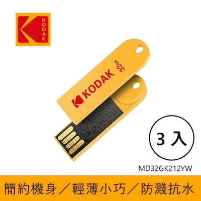 【KODAK】USB2.0 K212 32GB 黄色随身碟-三入