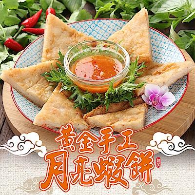 【愛上新鮮】黃金手工月亮蝦餅15片組(210g/片)