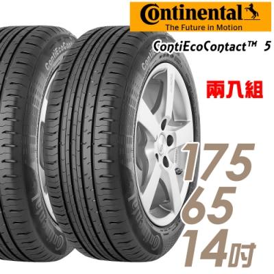 【馬牌】ContiEcoContact5 環保節能輪胎_二入組_175/65/14