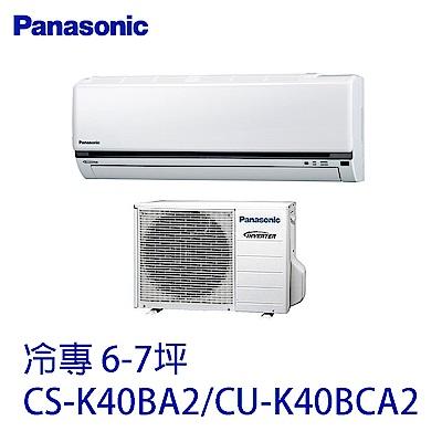 Panasonic 國際牌 變頻冷專 分離式冷氣 CS-K40BA2/CU-K40BCA2
