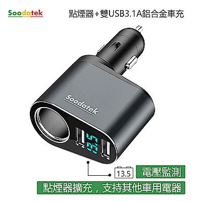 Soodatek 點菸器+雙孔USB 2.4A車充/SC1U2-AL531SI