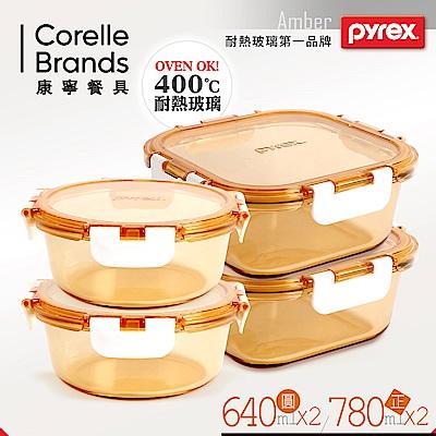 美國康寧 Pyrex 透明玻璃保鮮盒4件組(AMBS0404)