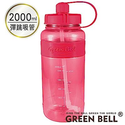 GREEN BELL綠貝棉花糖彈跳吸管太空壺2000ml (附背帶)-桃紅