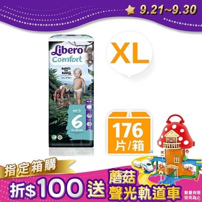 麗貝樂 嬰兒尿布/紙尿褲-寶貝動物 豹紋設計款 箱購(XL/6號 44片×4包)