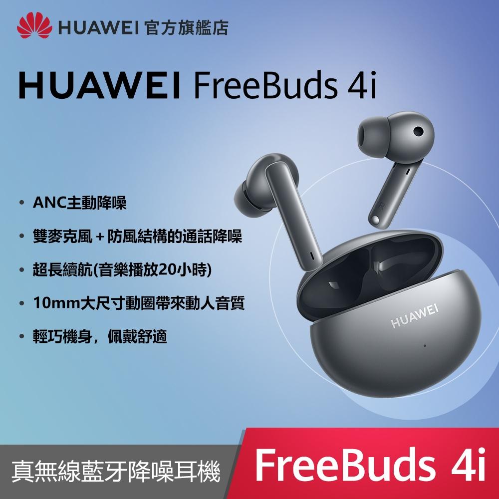 【官旗】HUAWEI FreeBuds 4i 真無線藍牙降噪耳機 product image 1