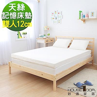 HouseDoor 天絲舒柔布套 波浪型12公分厚 竹炭記憶床墊 雙人5尺