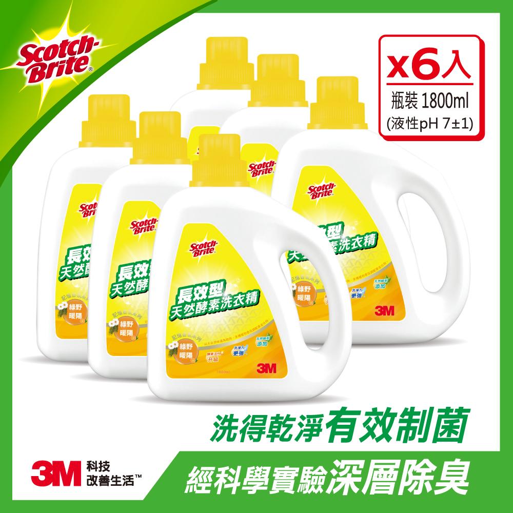 3M 長效型天然酵素洗衣精-綠野暖陽瓶裝箱購超值組(1800mlx6)香氛 柔洗 抑菌 抗菌 衣物