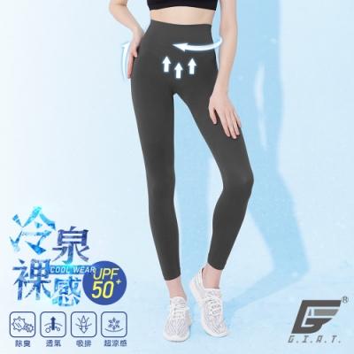 GIAT台灣製UPF50+冷泉紗涼感環腰美型褲(星耀灰)