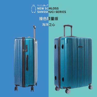 【限量預購-撞色版】 德國NaSaDen新無憂系列防刮撞色版29吋行李箱-海洋之心