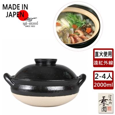 長谷園伊賀燒 遠紅外線燉煮土鍋-(2-4人)