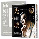 光榮城市(書+2018全新柯語錄)