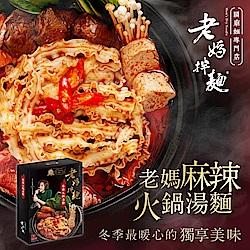 老媽拌麵 麻辣火鍋湯麵 (1份入/盒)