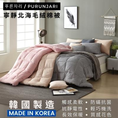 【PURUNJARI】韓國製 寧靜北海單人加大棉被 (贈真空包裝袋及棉被收納袋)