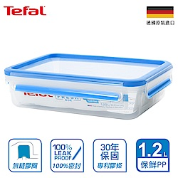Tefal法國特福 德國EMSA原裝  無縫膠圈PP保鮮盒 1.2L(快)