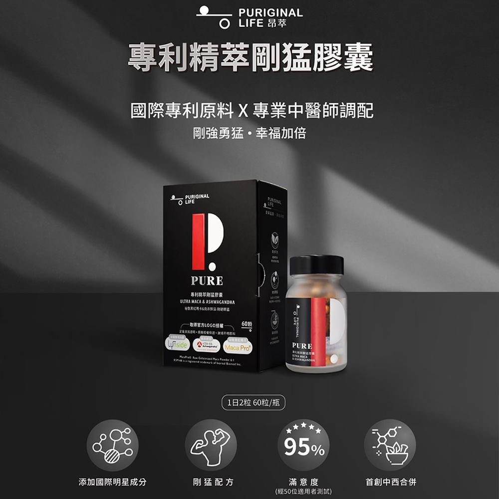 昂萃Puriginal Life專利精萃剛猛膠囊 (60顆/瓶)黑紅瑪卡贈潤萃體驗包
