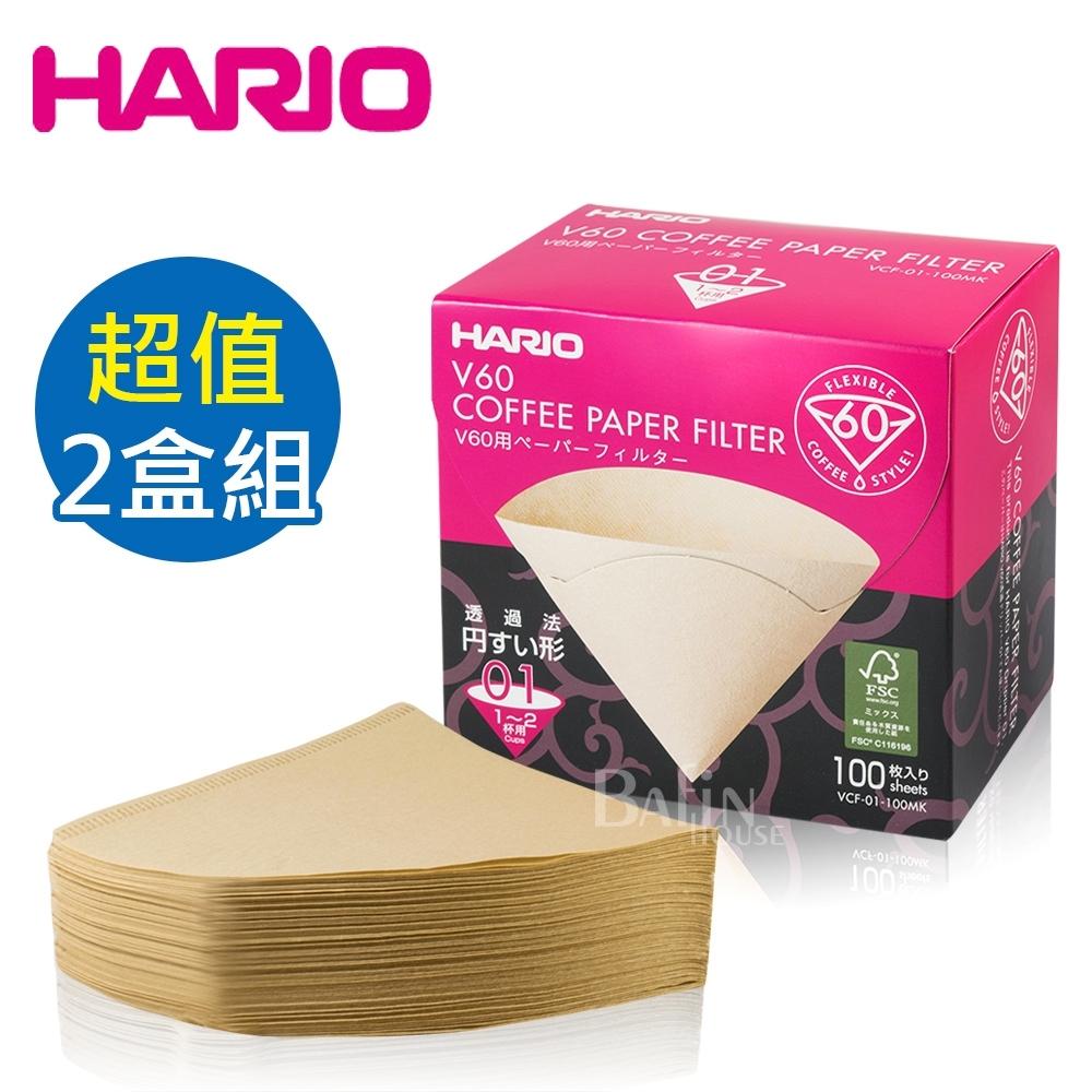HARIO V60日本製2人份無漂白盒裝濾紙200張 (VCF-01-100MK*2)
