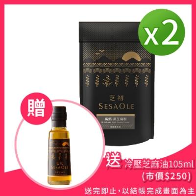 芝初 夏日高鈣輕食組(高鈣黑芝麻粉x2+冷壓芝麻油105ml)
