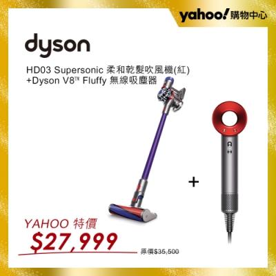 [送電熱毯] Dyson HD03吹風機(紅)+V8 Fluffy SV10E無線吸塵器