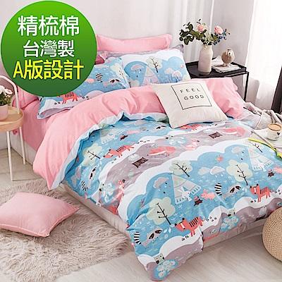 La Lune 台灣製40支精梳純棉雙人加大床包枕套3件組 好日子的旅行