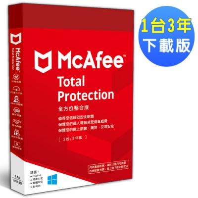 ▼McAfee Total Protection 2021全方位整合1台3年 中文下載版