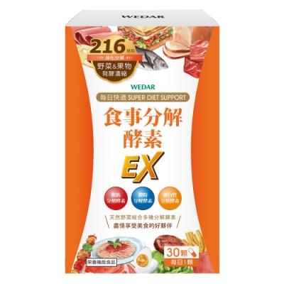WEDAR 食事分解酵素EX (30顆/盒)