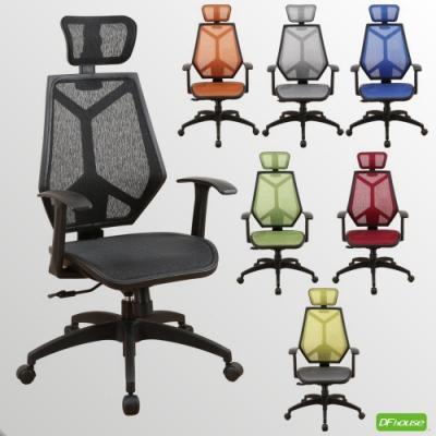 《DFhouse》摩根(全網)(標準)主管椅-黑色  70*70*117-127