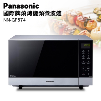 Panasonic 國際牌 27L 微電腦變頻燒烤微波爐 NN-GF574