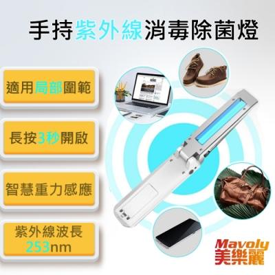 Mavoly 美樂麗 手持迷你 紫外線UVC殺菌 折疊燈 C-0388 (乾電池、USB供電兩用)