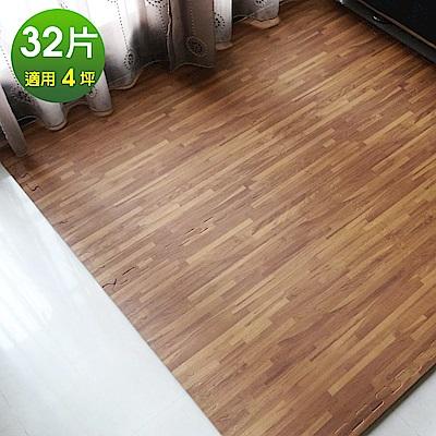 Abuns 和風耐磨拼花深木紋62CM大巧拼地墊~附收邊條 32片裝~ 4坪