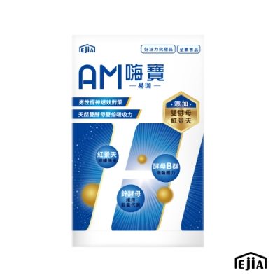 易珈 男性AM嗨寶(60ta/盒)