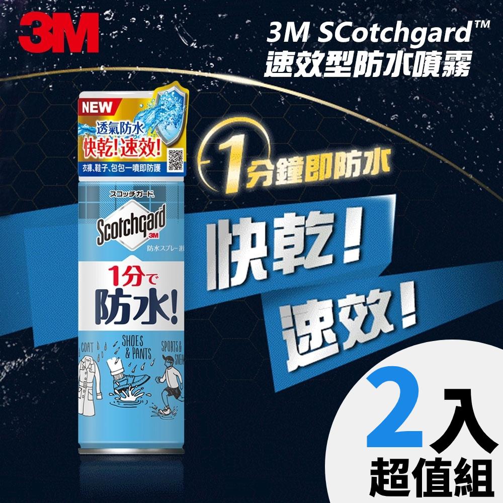 3M Scotchgard速效型防水噴霧170ml 2入超值組