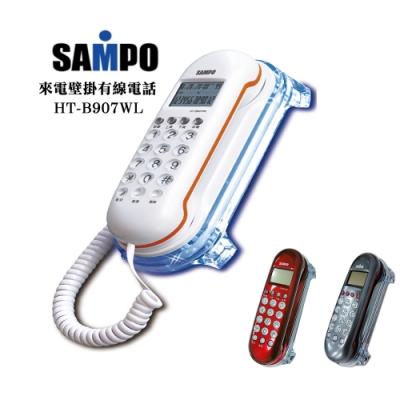 【SAMPO 聲寶】來電壁掛有線電話 HT-B907WL